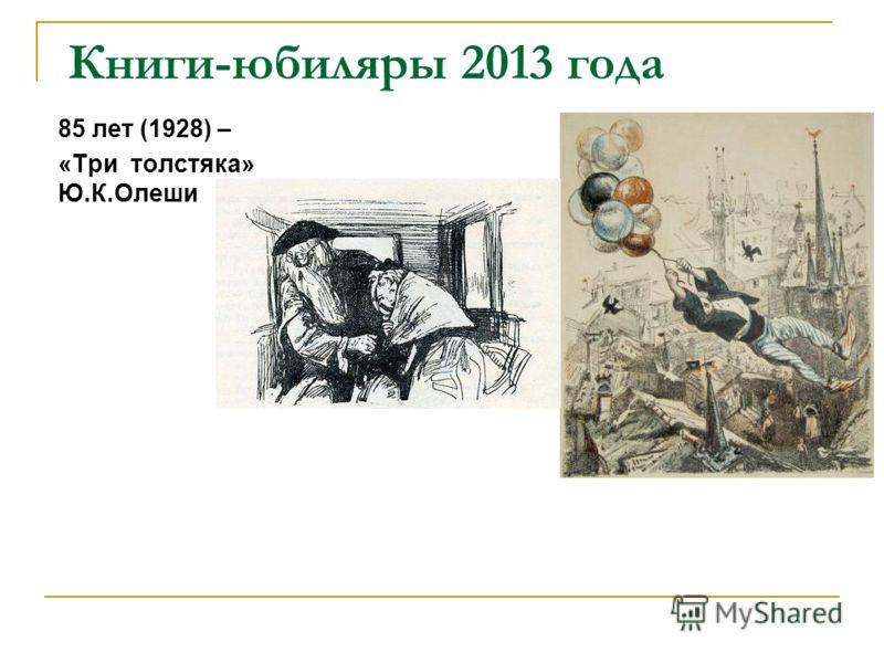 Книги-юбиляры 2013 года 85 лет (1928) – «Три толстяка» Ю.К.Олеши