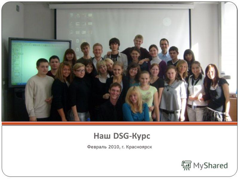 Наш DSG-Курс Февраль 2010, г. Красноярск