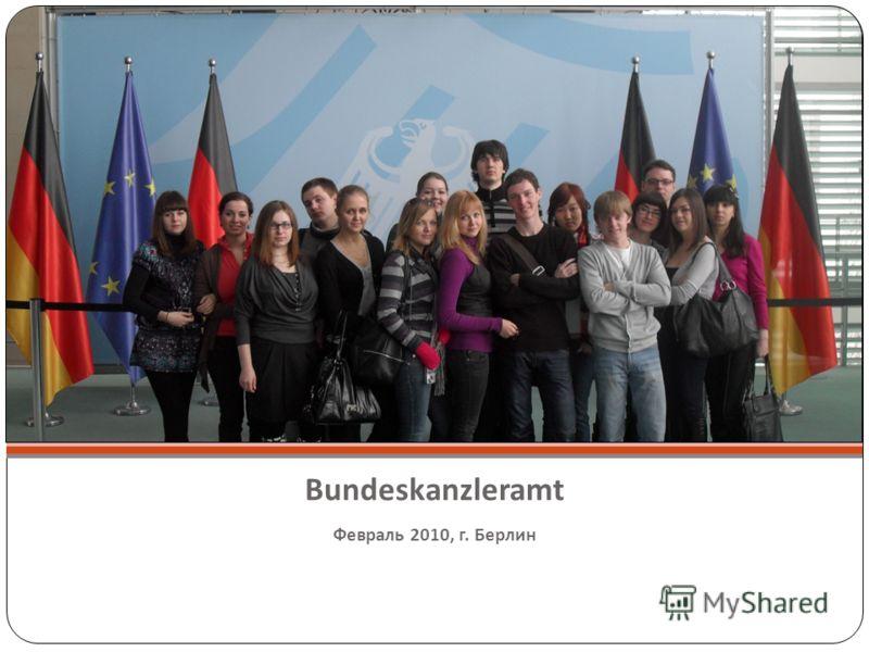 Bundeskanzleramt Февраль 2010, г. Берлин