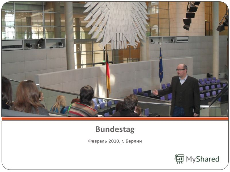 Bundestag Февраль 2010, г. Берлин