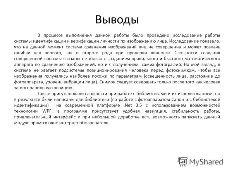 Презентация на тему Отчет по практике на тему Исследование и  6 Выводы