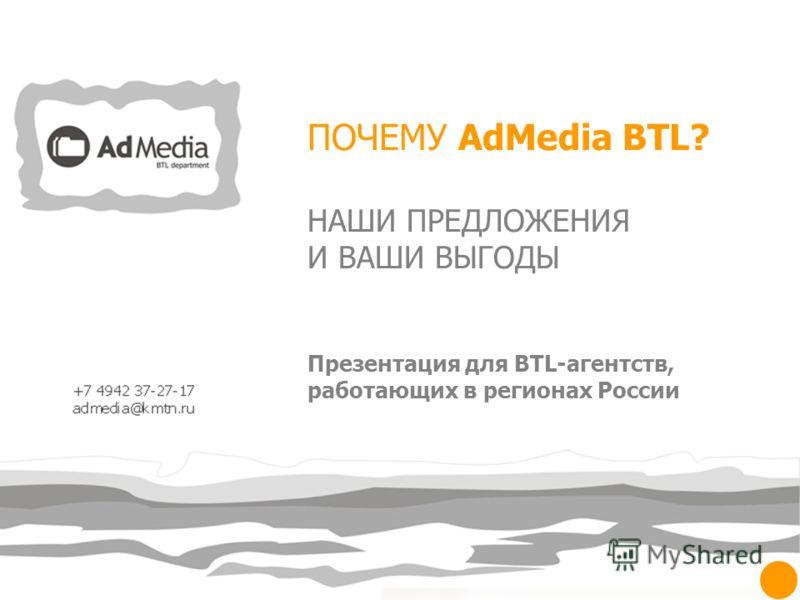 ПОЧЕМУ AdMedia BTL? НАШИ ПРЕДЛОЖЕНИЯ И ВАШИ ВЫГОДЫ Презентация для BTL-агентств, работающих в регионах России