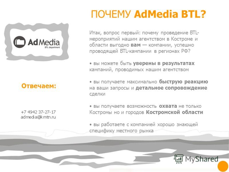 Отвечаем: Итак, вопрос первый: почему проведение BTL- мероприятий нашим агентством в Костроме и области выгодно вам компании, успешно проводящей BTL-кампании в регионах РФ? вы можете быть уверены в результатах кампаний, проводимых нашим агентством вы