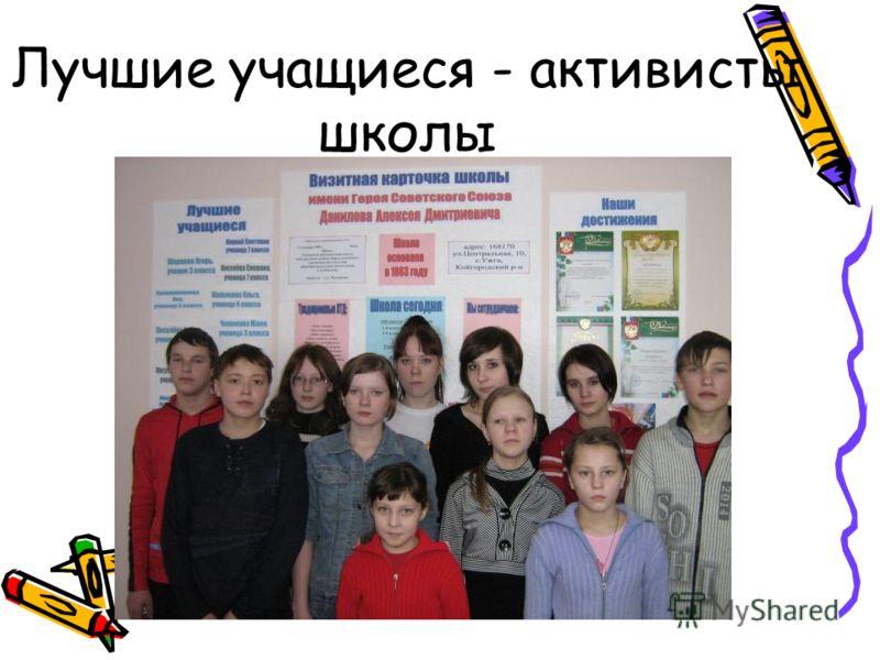 Лучшие учащиеся - активисты школы