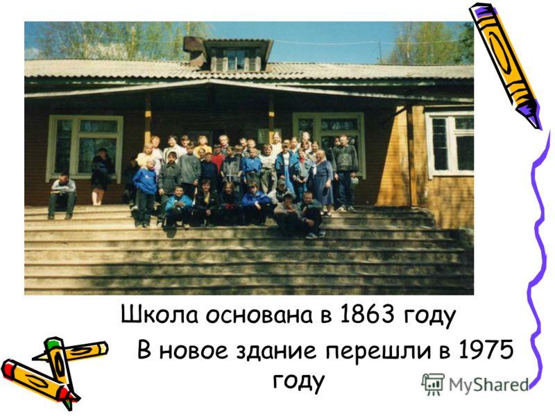 Школа основана в 1863 году В новое здание перешли в 1975 году
