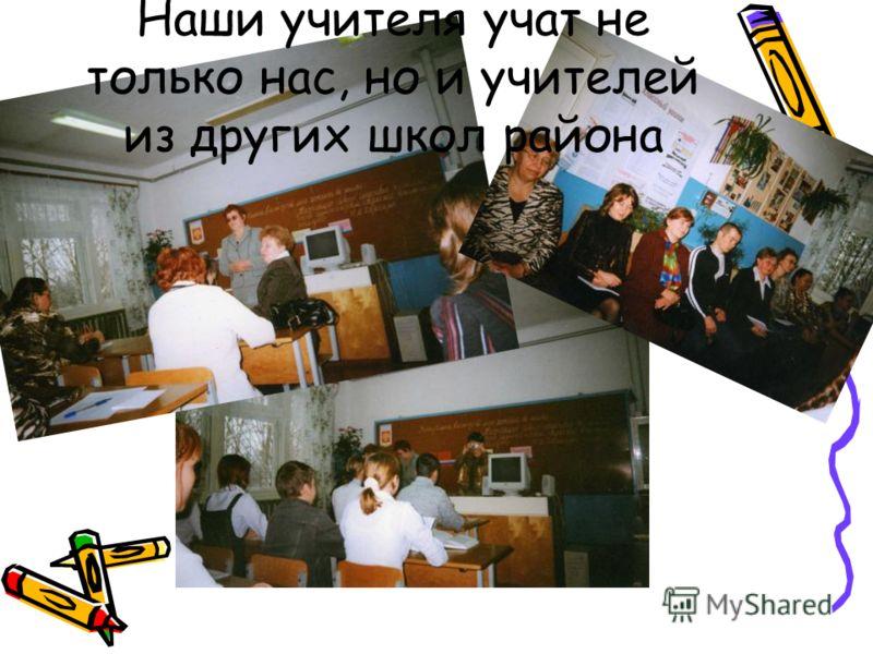 Наши учителя учат не только нас, но и учителей из других школ района
