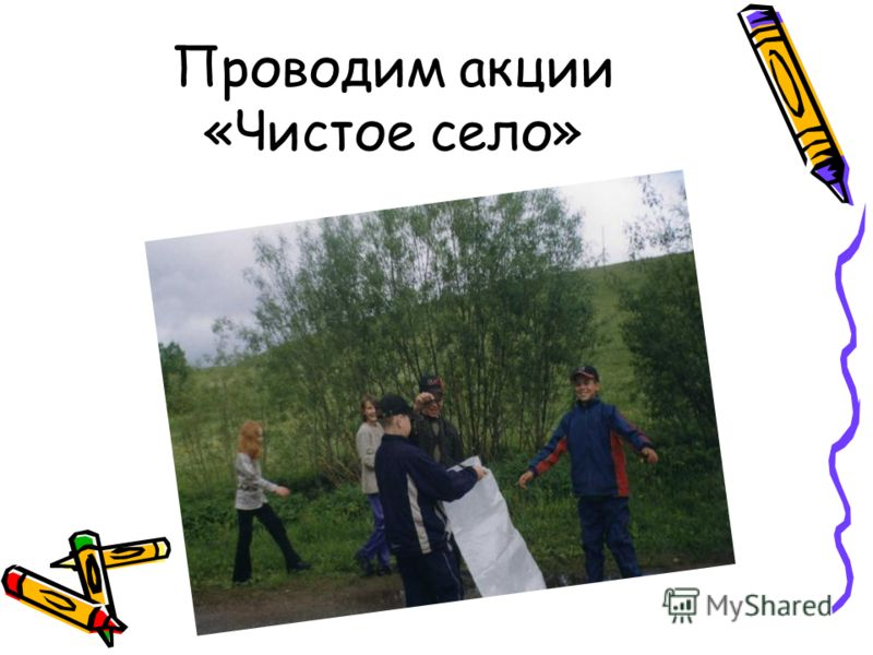 Проводим акции «Чистое село»