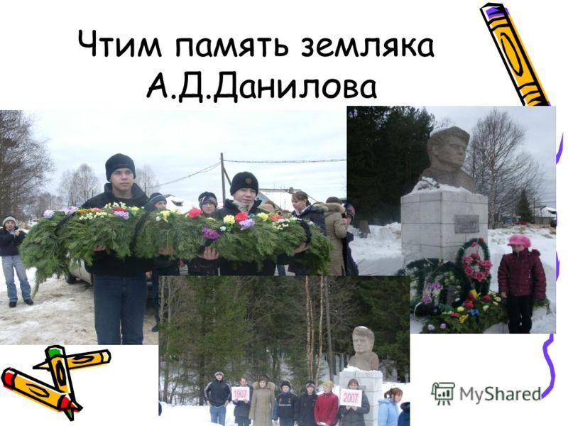 Чтим память земляка А.Д.Данилова