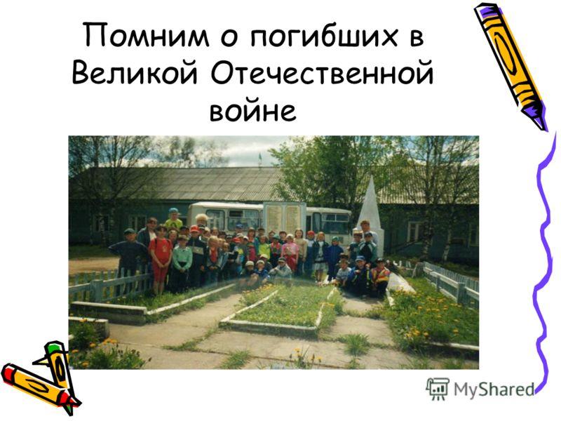 Помним о погибших в Великой Отечественной войне