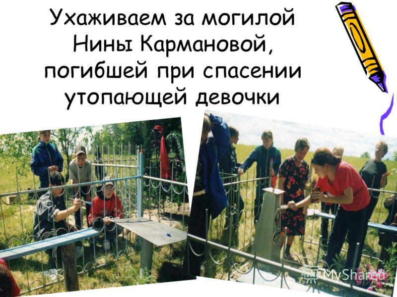 Ухаживаем за могилой Нины Кармановой, погибшей при спасении утопающей девочки
