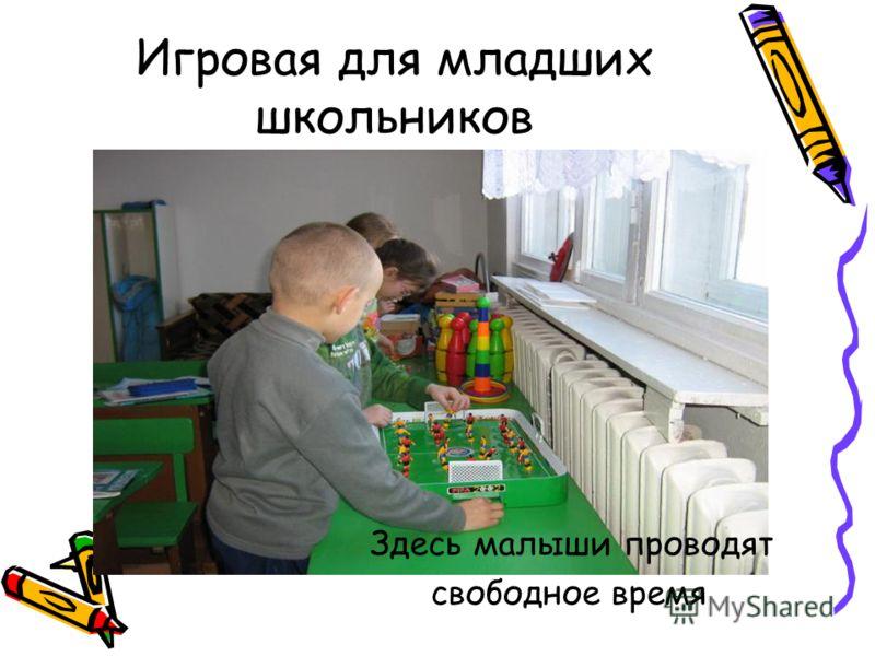 Игровая для младших школьников Здесь малыши проводят свободное время