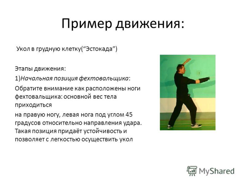 Пример движения: Укол в грудную клетку(Эстокада) Этапы движения: 1)Начальная позиция фехтовальщика: Обратите внимание как расположены ноги фехтовальщика: основной вес тела приходиться на правую ногу, левая нога под углом 45 градусов относительно напр