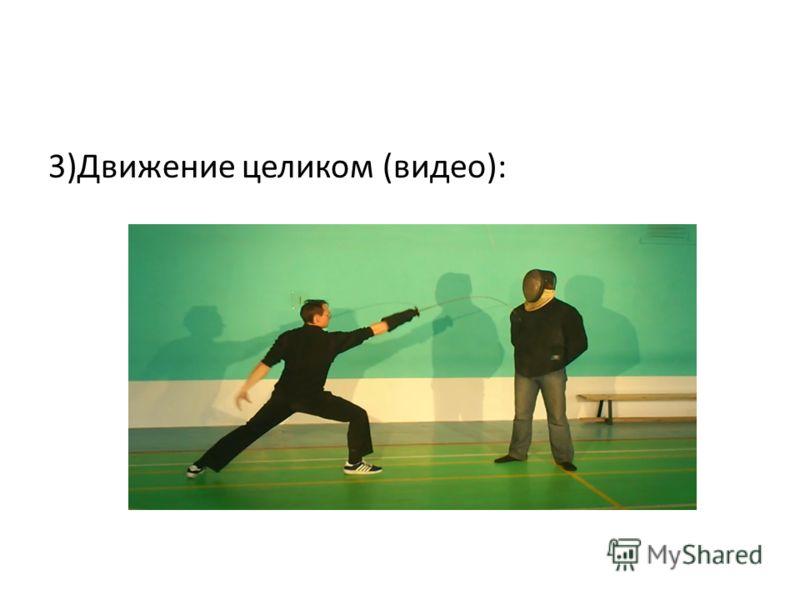 3)Движение целиком (видео):