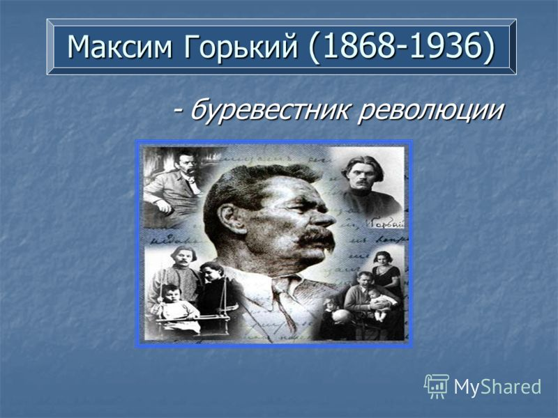Максим Горький (1868-1936) - буревестник революции