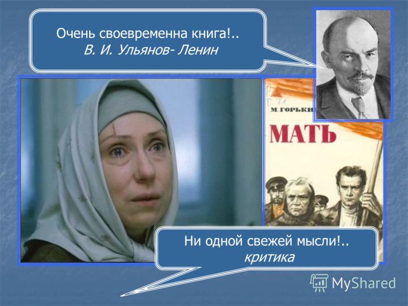 Очень своевременна книга!.. В. И. Ульянов- Ленин Ни одной свежей мысли!.. критика