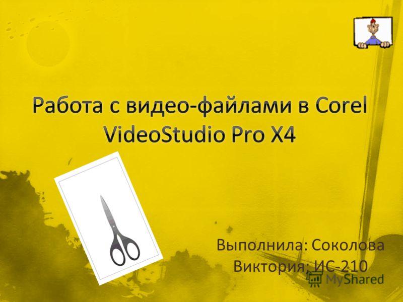 Выполнила: Соколова Виктория; ИС-210