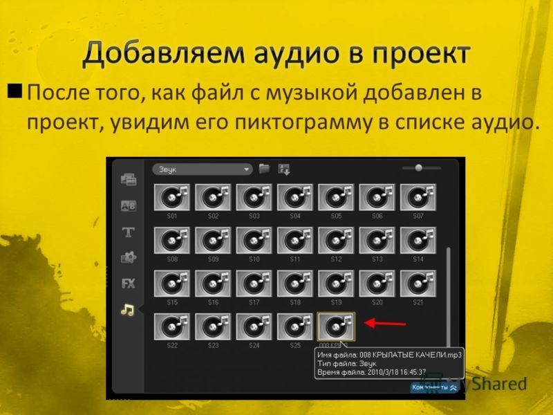 После того, как файл с музыкой добавлен в проект, увидим его пиктограмму в списке аудио.