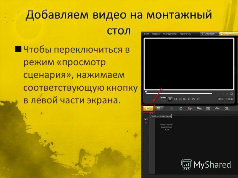 Чтобы переключиться в режим «просмотр сценария», нажимаем соответствующую кнопку в левой части экрана.