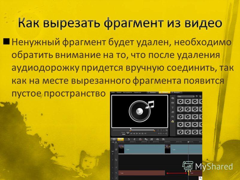 Ненужный фрагмент будет удален, необходимо обратить внимание на то, что после удаления аудиодорожку придется вручную соединить, так как на месте вырезанного фрагмента появится пустое пространство