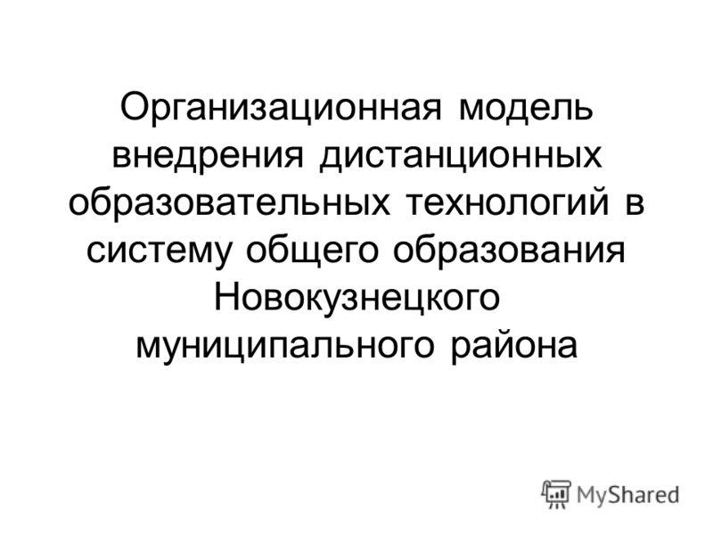 Организационная модель внедрения дистанционных образовательных технологий в систему общего образования Новокузнецкого муниципального района