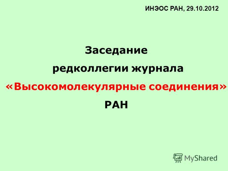 Заседание редколлегии журнала «Высокомолекулярные соединения» РАН ИНЭОС РАН, 29.10.2012