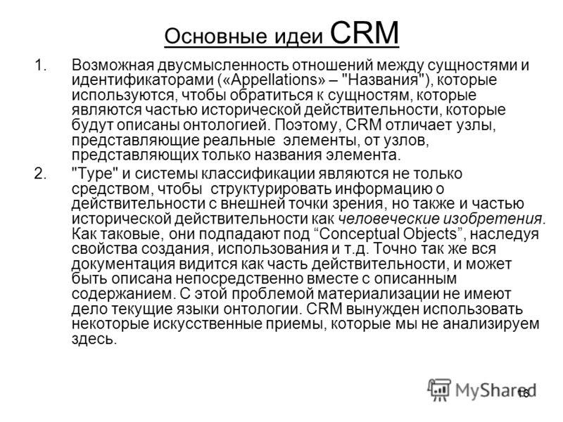 16 Основные идеи CRM 1.Возможная двусмысленность отношений между сущностями и идентификаторами («Appellations» –