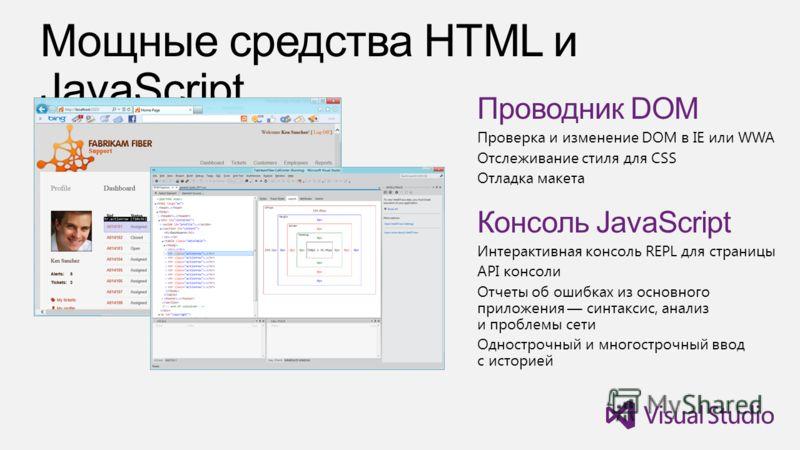 Проводник DOM Проверка и изменение DOM в IE или WWA Отслеживание стиля для CSS Отладка макета Консоль JavaScript Интерактивная консоль REPL для страницы API консоли Отчеты об ошибках из основного приложения синтаксис, анализ и проблемы сети Одностроч