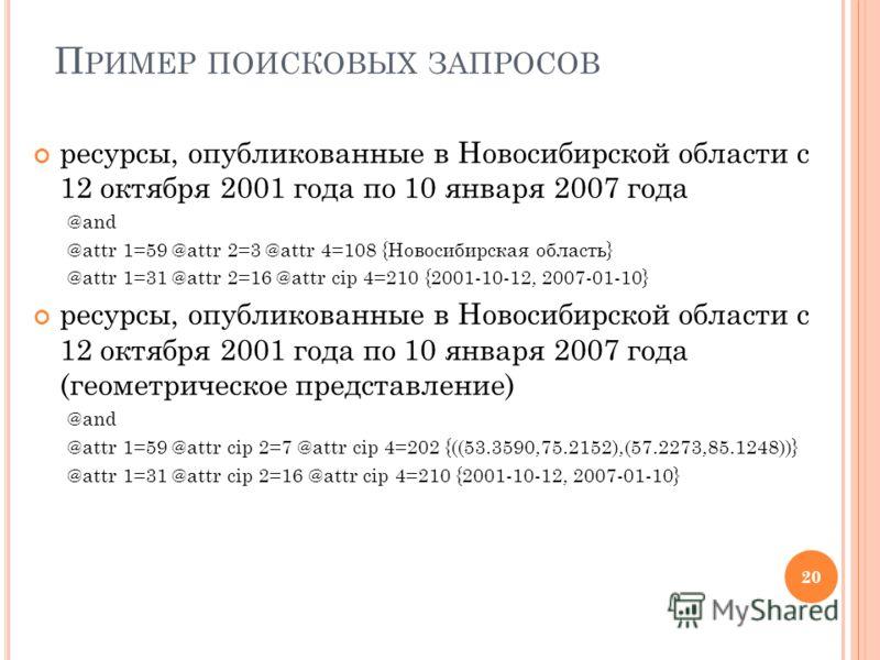 П РИМЕР ПОИСКОВЫХ ЗАПРОСОВ ресурсы, опубликованные в Новосибирской области с 12 октября 2001 года по 10 января 2007 года @and @attr 1=59 @attr 2=3 @attr 4=108 {Новосибирская область} @attr 1=31 @attr 2=16 @attr cip 4=210 {2001-10-12, 2007-01-10} ресу