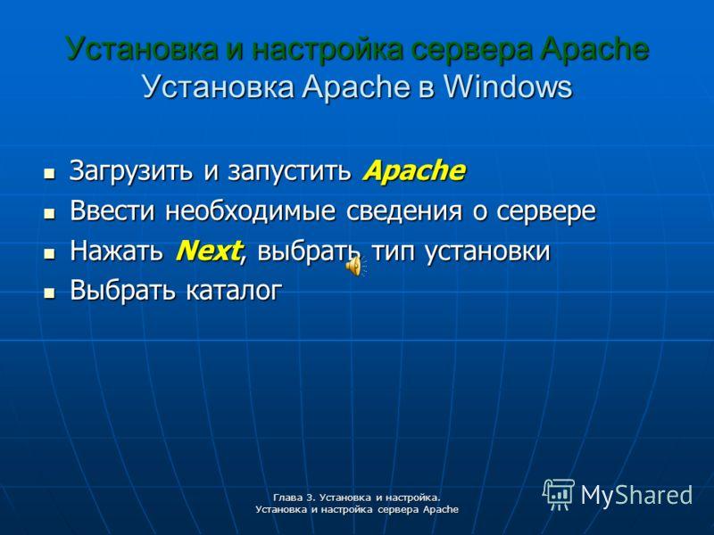 Глава 3. Установка и настройка. Установка и настройка сервера Apache Установка и настройка сервера Apache Установка Apache в Windows Загрузить и запустить Apache Загрузить и запустить Apache Ввести необходимые сведения о сервере Ввести необходимые св