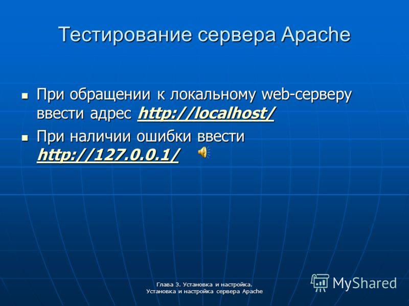Глава 3. Установка и настройка. Установка и настройка сервера Apache Тестирование сервера Apache При обращении к локальному web-серверу ввести адрес http://localhost/ При обращении к локальному web-серверу ввести адрес http://localhost/http://localho