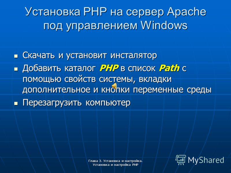Глава 3. Установка и настройка. Установка и настройка PHP Установка PHP на сервер Apache под управлением Windows Скачать и установит инсталятор Скачать и установит инсталятор Добавить каталог PHP в список Path с помощью свойств системы, вкладки допол