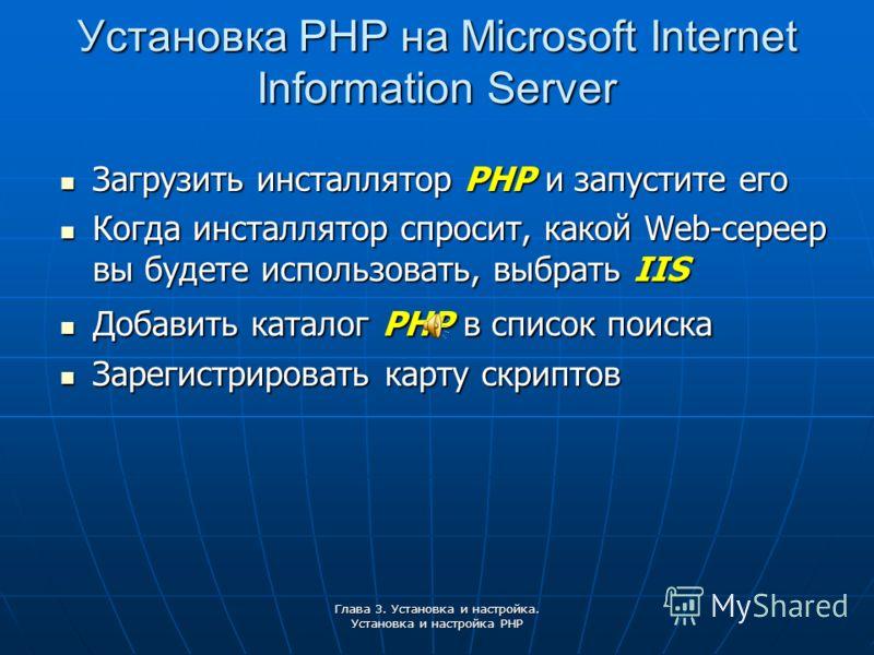 Глава 3. Установка и настройка. Установка и настройка PHP Установка РНР на Microsoft Internet Information Server Загрузить инсталлятор РНР и запустите его Загрузить инсталлятор РНР и запустите его Когда инсталлятор спросит, какой Web-cepeep вы будете