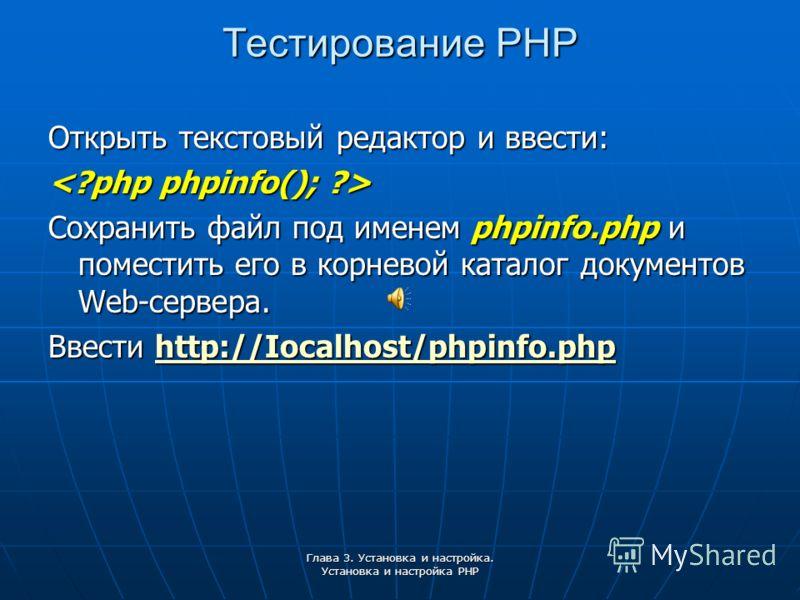 Глава 3. Установка и настройка. Установка и настройка PHP Тестирование РНР Открыть текстовый редактор и ввести: Сохранить файл под именем phpinfo.php и поместить его в корневой каталог документов Web-сервера. Ввести http://Iocalhost/phpinfo.php http: