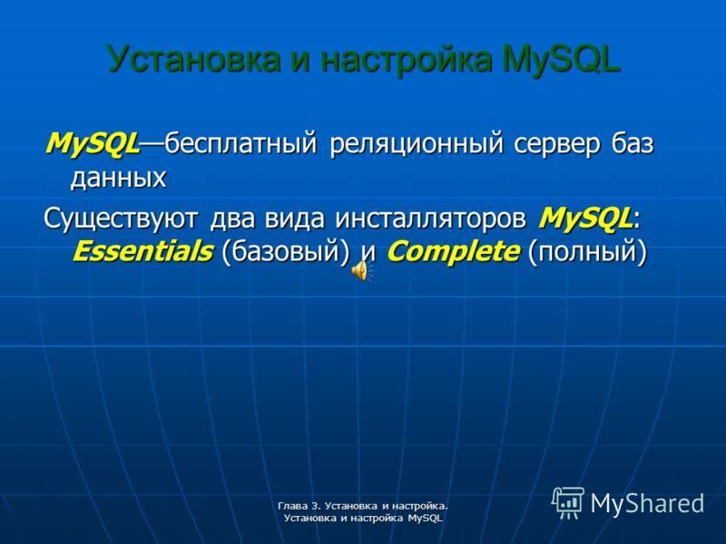 Глава 3. Установка и настройка. Установка и настройка MySQL Установка и настройка MySQL MySQLбесплатный реляционный сервер баз данных Существуют два вида инсталляторов MySQL: Essentials (базовый) и Complete (полный)