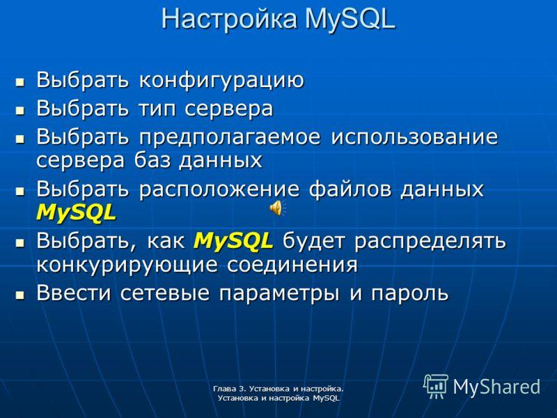 Глава 3. Установка и настройка. Установка и настройка MySQL Настройка MySQL Выбрать конфигурацию Выбрать конфигурацию Выбрать тип сервера Выбрать тип сервера Выбрать предполагаемое использование сервера баз данных Выбрать предполагаемое использование