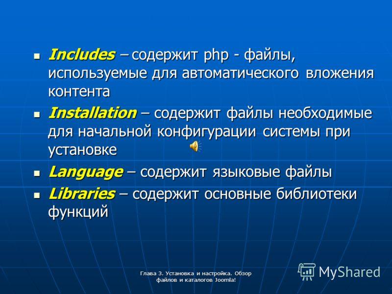 Глава 3. Установка и настройка. Обзор файлов и каталогов Joomla! Includes – содержит php - файлы, используемые для автоматического вложения контента Includes – содержит php - файлы, используемые для автоматического вложения контента Installation – со