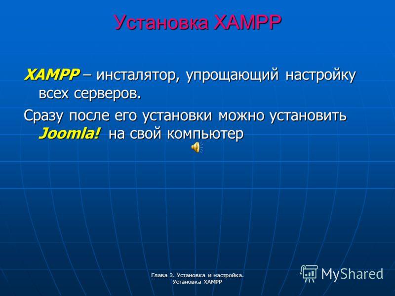 Глава 3. Установка и настройка. Установка XAMPP Установка XAMPP XAMPP – инсталятор, упрощающий настройку всех серверов. Сразу после его установки можно установить Joomla! на свой компьютер