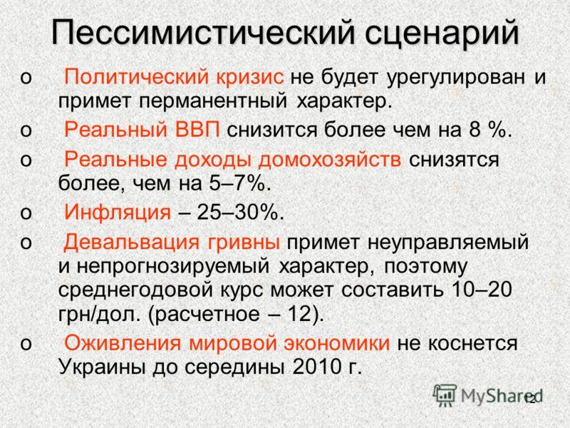 12 Пессимистический сценарий o Политический кризис не будет урегулирован и примет перманентный характер. o Реальный ВВП снизится более чем на 8 %. o Реальные доходы домохозяйств снизятся более, чем на 5–7%. o Инфляция – 25–30%. o Девальвация гривны п