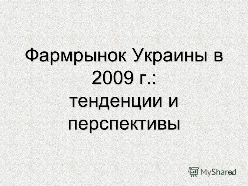 19 Фармрынок Украины в 2009 г.: тенденции и перспективы