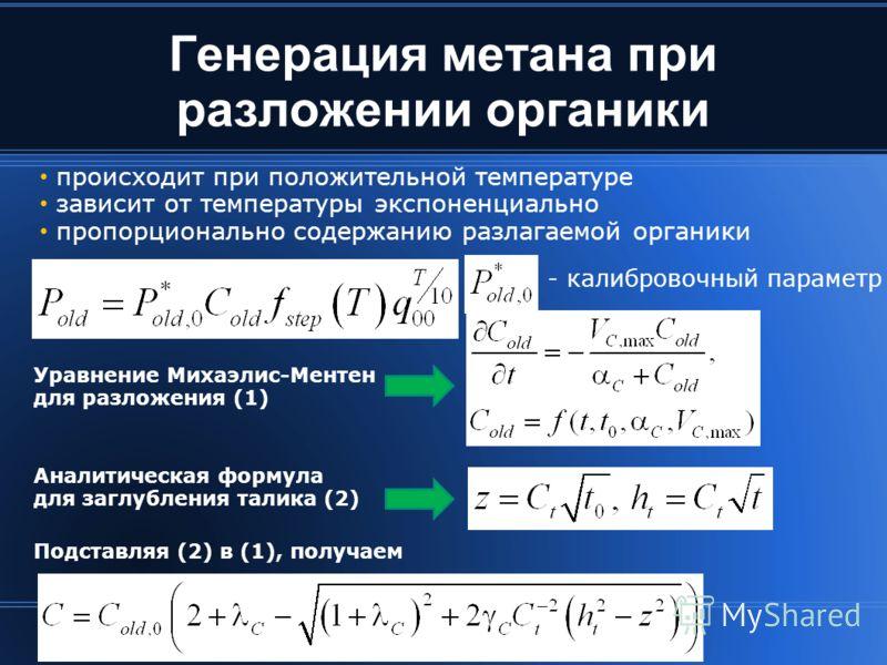 Генерация метана при разложении органики происходит при положительной температуре зависит от температуры экспоненциально пропорционально содержанию разлагаемой органики Уравнение Михаэлис-Ментен для разложения (1) Аналитическая формула для заглублени