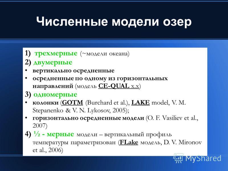 Численные модели озер 1) трехмерные (~модели океана) 2) двумерные вертикально осредненные осредненные по одному из горизонтальных направлений (модель CE-QUAL x.x) 3) одномерные колонки (GOTM (Burchard et al.), LAKE model, V. M. Stepanenko & V. N. Lyk