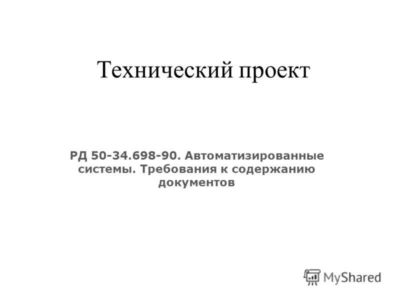 Технический проект РД 50-34.698-90. Автоматизированные системы. Требования к содержанию документов