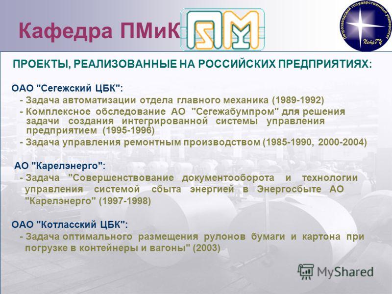 24 ПРОЕКТЫ, РЕАЛИЗОВАННЫЕ НА РОССИЙСКИХ ПРЕДПРИЯТИЯХ: ОАО