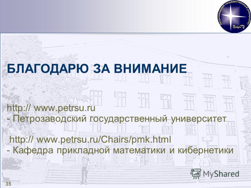 35 БЛАГОДАРЮ ЗА ВНИМАНИЕ http:// www.petrsu.ru - Петрозаводский государственный университет http:// www.petrsu.ru/Chairs/pmk.html - Кафедра прикладной математики и кибернетики