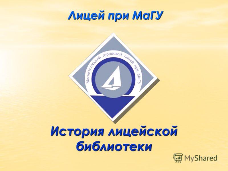 Лицей при МаГУ Лицей при МаГУ История лицейской библиотеки