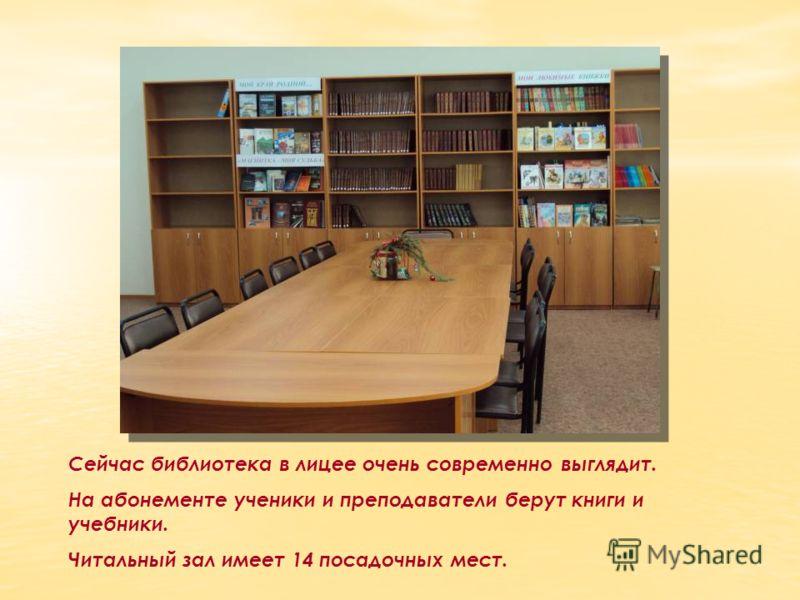 Сейчас библиотека в лицее очень современно выглядит. На абонементе ученики и преподаватели берут книги и учебники. Читальный зал имеет 14 посадочных мест.