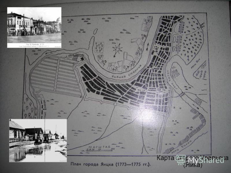 Карта старого Уральска (Яика)