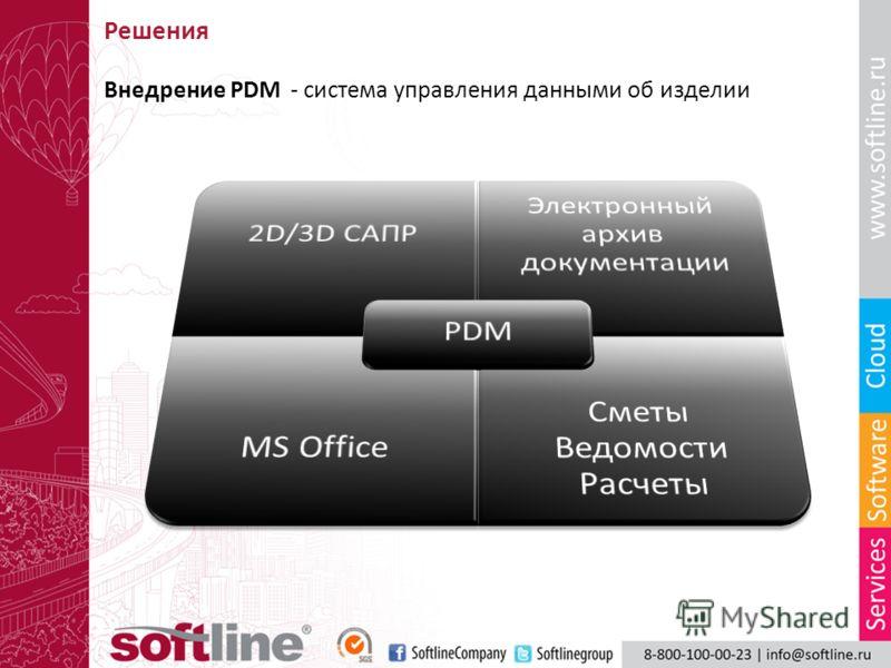 Внедрение PDM - система управления данными об изделии Решения