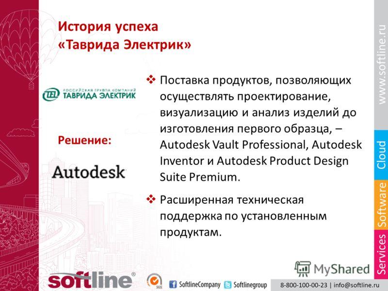 Поставка продуктов, позволяющих осуществлять проектирование, визуализацию и анализ изделий до изготовления первого образца, – Autodesk Vault Professional, Autodesk Inventor и Autodesk Product Design Suite Premium. Расширенная техническая поддержка по