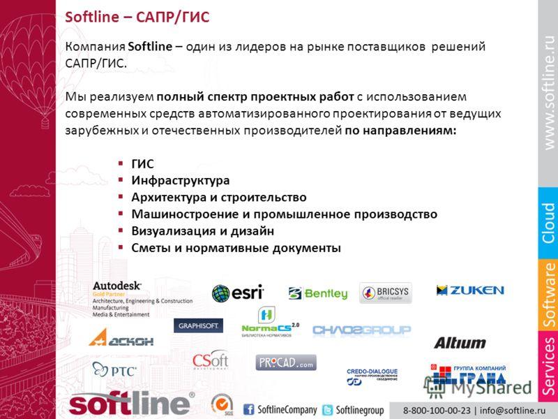Softline – САПР/ГИС Компания Softline – один из лидеров на рынке поставщиков решений САПР/ГИС. Мы реализуем полный спектр проектных работ с использованием современных средств автоматизированного проектирования от ведущих зарубежных и отечественных пр